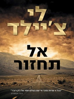 cover image of אל תחזור (Never Go Back)