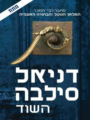 cover image of השוד (The Heist)