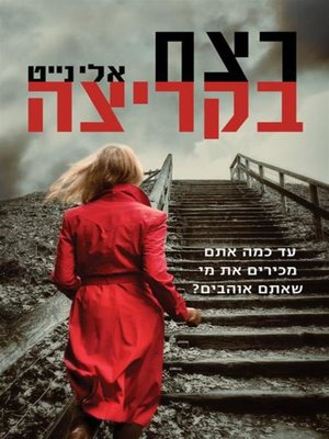 cover image of רצח בקריצה‏ (Wink Murder)