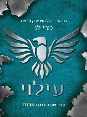 cover image of עילוי (Prodigy)