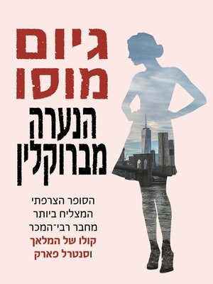 cover image of הנערה מברוקלין (La Fille de Brooklyn)