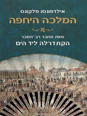 cover image of המלכה היחפה (La reina descalza)