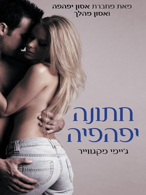 cover image of חתונה יפהפייה (Beautiful Wedding)