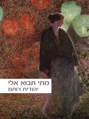 cover image of מתי תבוא אלי (When will you come to me?)