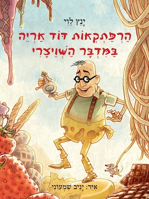 cover image of 3 במדבר השויצרי (The Adventures of David Aryeh in the Swiss Desert)