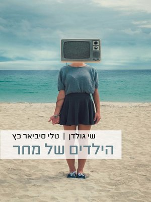 cover image of הילדים של המחר (Children of Tomorrow)