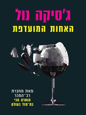 cover image of האחות המועדפת (The Favorite Sister)