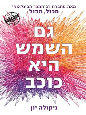 cover image of גם השמש היא כוכב (The Sun Is Also A Star)