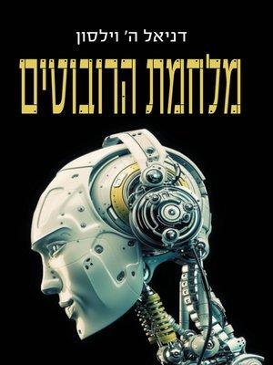 cover image of מלחמת הרובוטים (Robopocalypse)