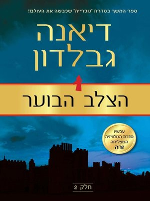 cover image of הצלב הבוער, חלק 2 (The Fiery Cross 2)