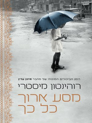 cover image of מסע ארוך כל כך‏ (Such A Long Journey)