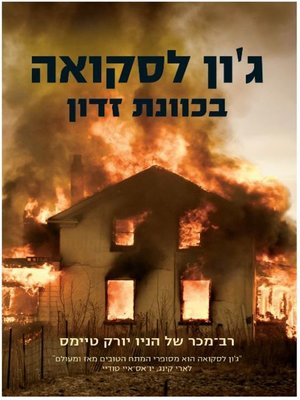 cover image of בכוונת זדון (Damage)