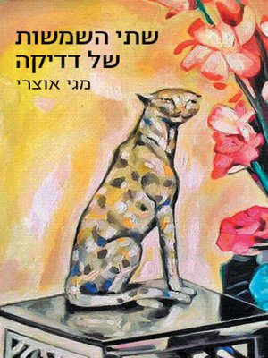 cover image of שתי השמשות של דדיקה‏ (The Two Windows of Dedica)