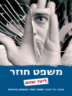 cover image of משפט חוזר (Retrial)