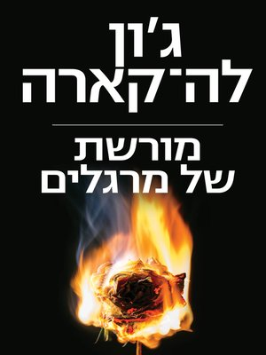 cover image of מורשת של מרגלים A Legacy of Spies