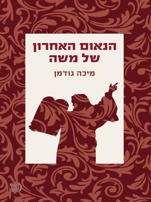 cover image of הנאום האחרון של משה (Moses' Final Oration)