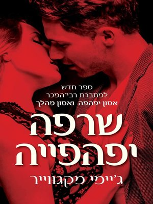 cover image of שרפה יפהפייה (Beautiful Burn)