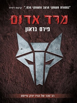 cover image of מרד אדום (Red Rising)