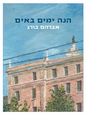 cover image of הנה ימים באים (The Coming Days)