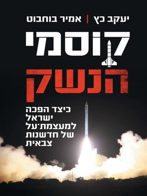 cover image of קוסמי הנשק (The Weapon Wizards)