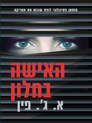 cover image of האישה בחלון (The Woman In The Window)