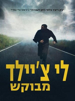 cover image of מבוקש‏ (A Wanted Man)