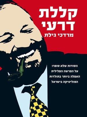cover image of קללת דרעי (Deri's Curse)