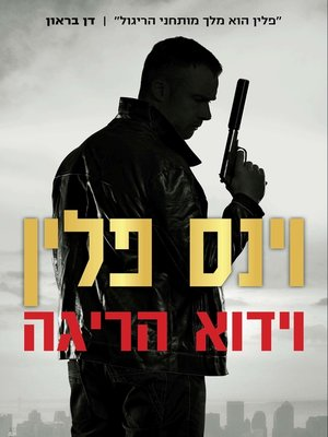 cover image of וידוא הריגה (Kill Shot)