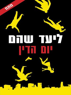 cover image of יום הדין (Judgement Day)