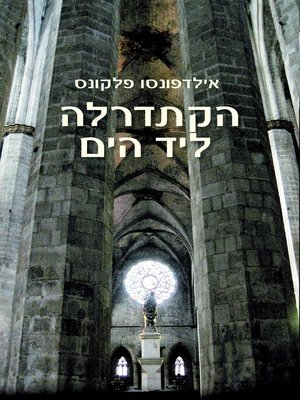 cover image of הקתדרלה ליד הים (La Catedral del Mar)