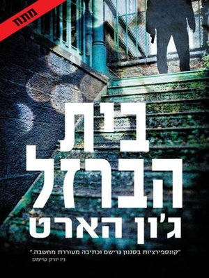 cover image of בית הברזל‏ (Iron House)