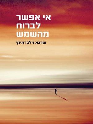 cover image of אי אפשר לברוח מהשמש (Can't Escape The Sun)
