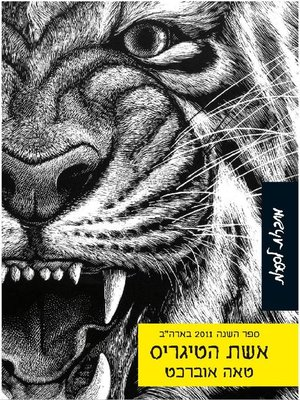 cover image of אשת הטיגריס (The Tiger's Wife)