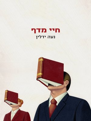 cover image of חיי מדף (Shelf Life)
