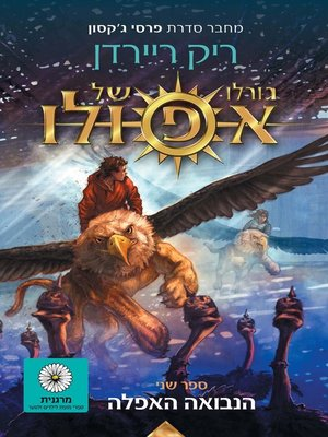 cover image of הנבואה האפלה         (The Dark Prophecy)