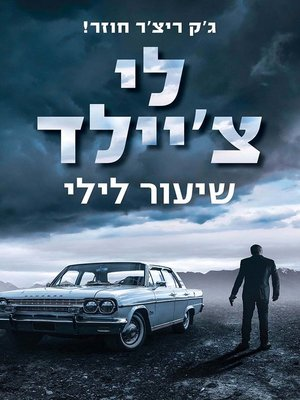 cover image of שיעור לילי (Night School)