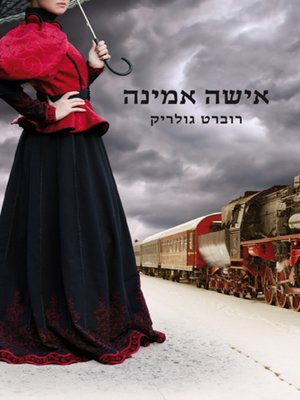 cover image of אישה אמינה (A Reliable Wife)
