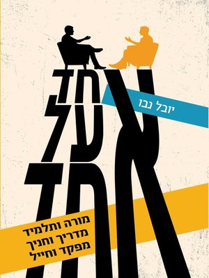 cover image of אחד על אחד (One on One)