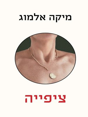 cover image of ציפייה (Anticipation)