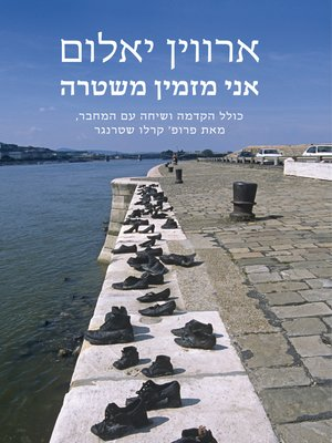 cover image of אני מזמין משטרה (I'm Calling The Police)