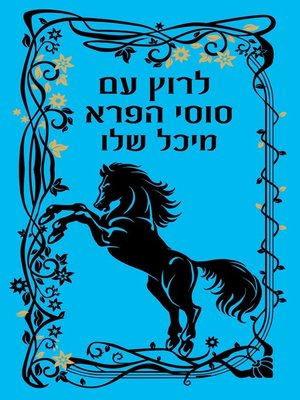 cover image of לרוץ עם סוסי הפרא (Run with the Wild Horses)