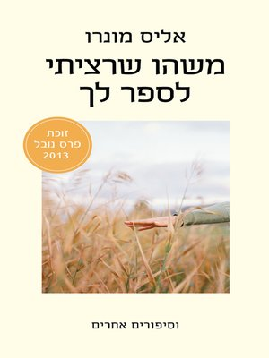 cover image of משהו שרציתי לספר לך (Something I've Been Meaning to Tell You)