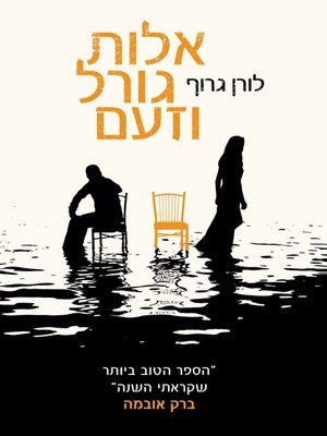 cover image of אלות גורל וזעם (Fates And Furies)