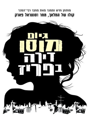 cover image of דירה בפאריז (An Apartment In Paris)