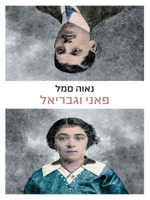 cover image of פאני וגבריאל (Fanny and Gabriel)