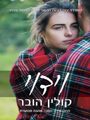cover image of וידוי (Confess)