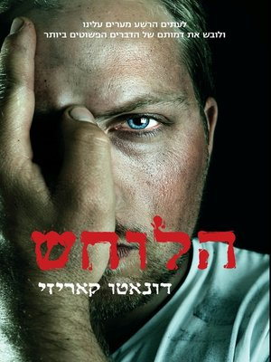 cover image of הלוחש‏ (Il Suggeritore / The Whisperer)