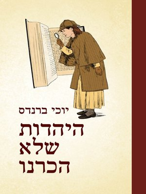 cover image of היהדות שלא הכרנו (The Unknown Judaism)