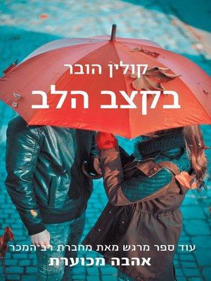 cover image of בקצב הלב (Slammed)