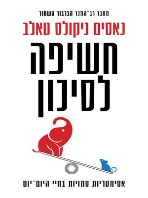 cover image of חשיפה לסיכון (Skin In The Game)
